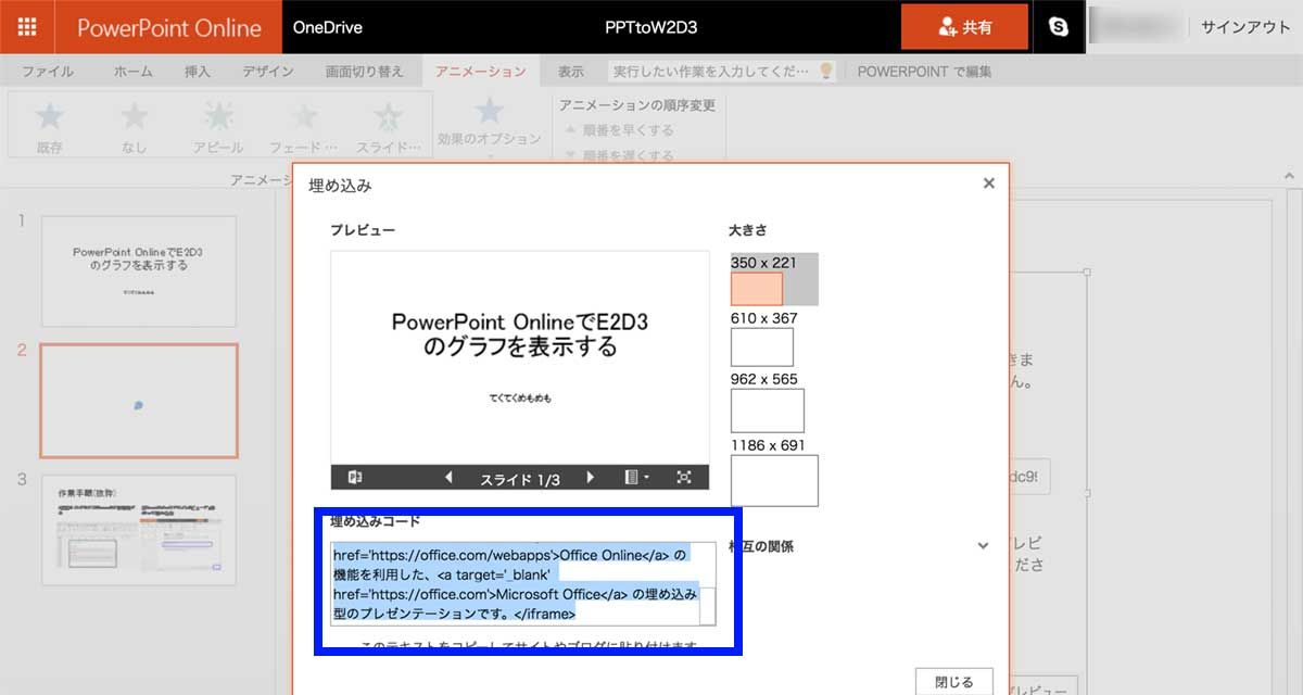 powerpoint onlineでe2d3のグラフを表示させる てくてくめもめも