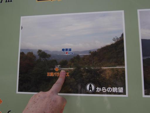 201080617・磐梯旅行記7-06