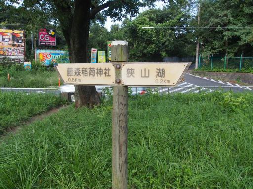 20170903・秋の狭山湖散歩23