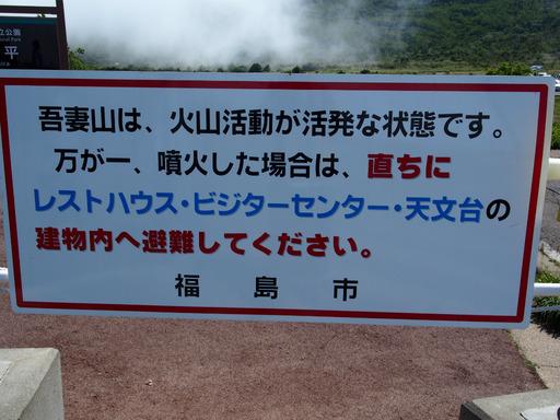201080617・磐梯旅行記8-21・中