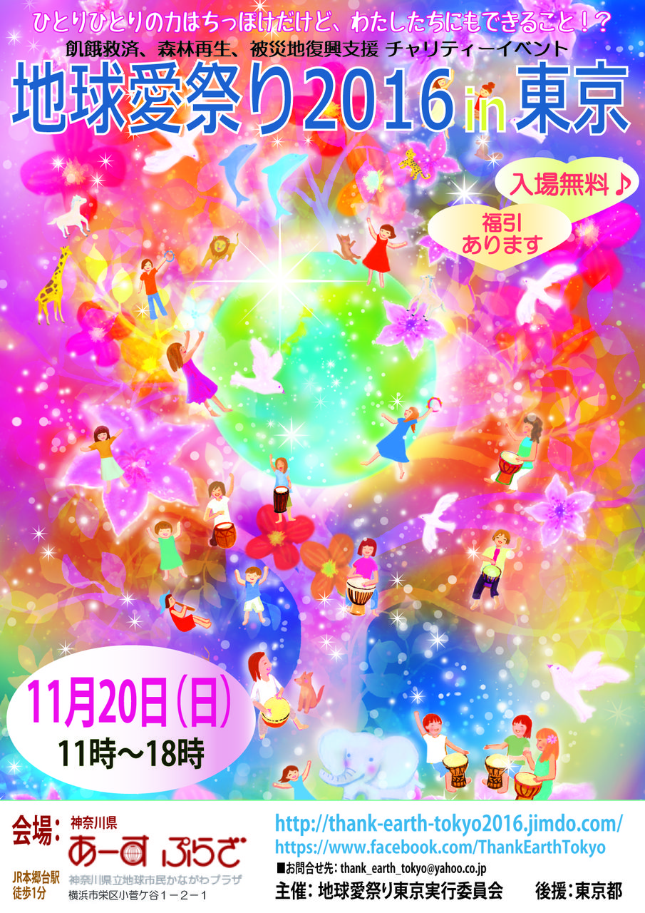 地球愛祭り2016オモテ