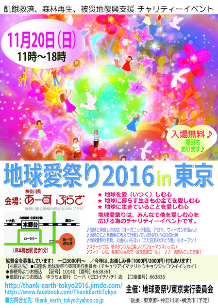 地球愛祭り2016一枚版