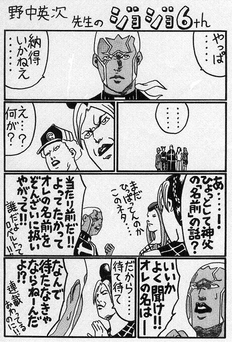 脂肪遊戯 : ジョジョ×魁!!クロ...