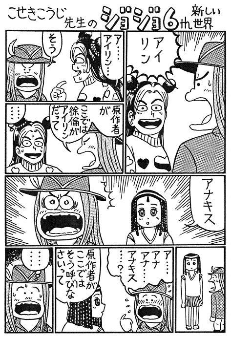 ジョジョ×県立海空高校野球部員山下たろーくん? : 脂肪遊戯