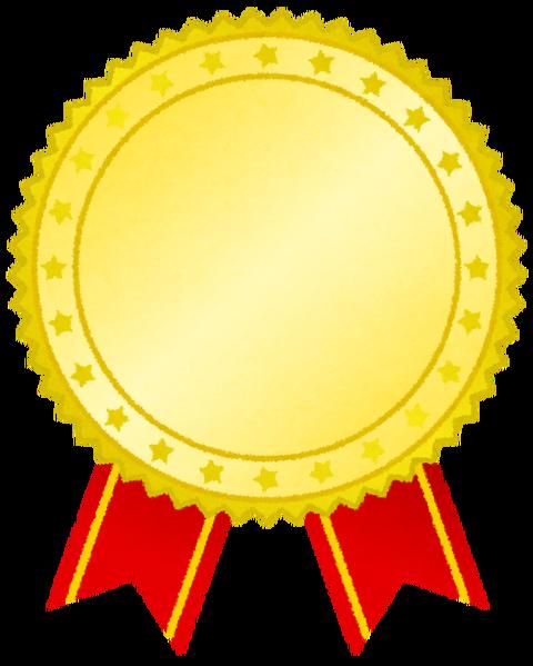 gold_medal_ribbon2