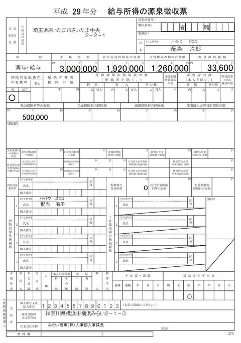 源泉徴収票_H29_配当次郎3