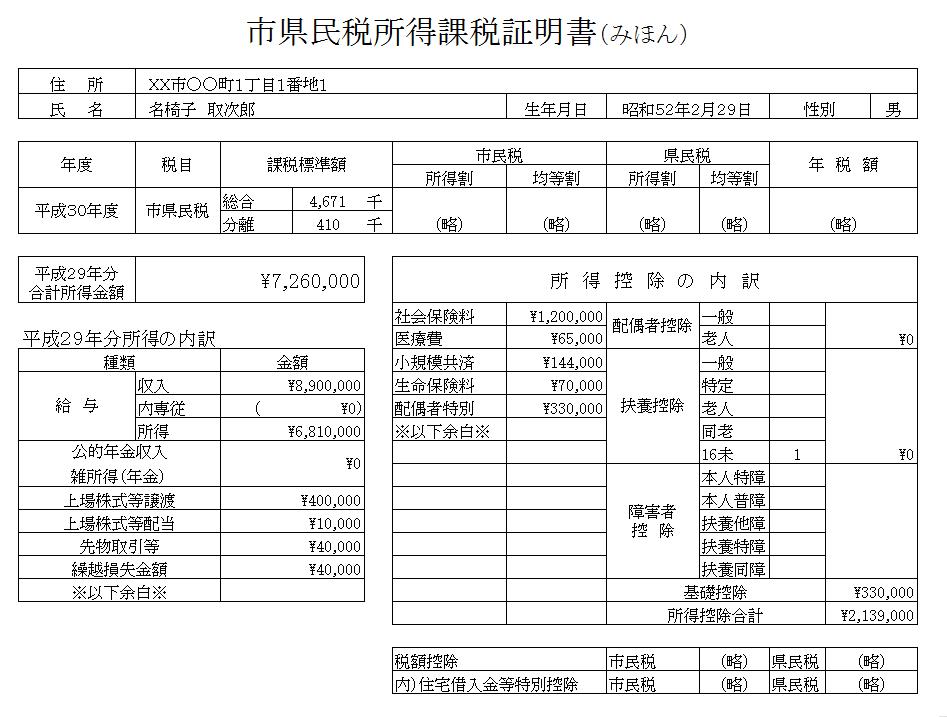 課税 所得 書 書 証明 と 証明