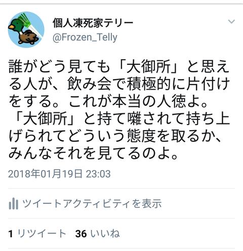 Screenshot_20180125-052700
