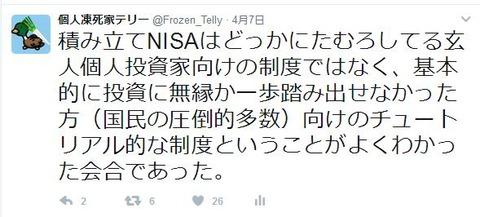 NISA1