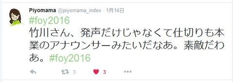 Takekawa