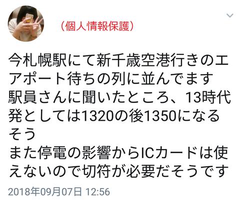 Screenshot_20180919-114219