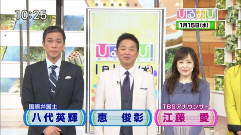 TBS江藤愛アナ、今週のニット乳。