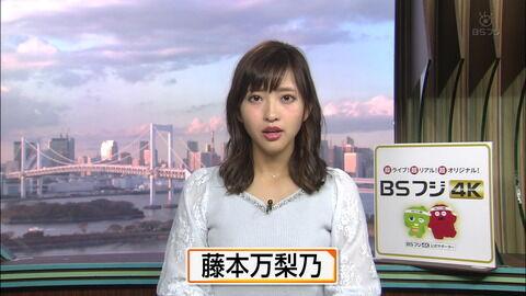 フジ藤本万梨乃アナ、おっぱいを強調しながらニュースを読んでしまう。