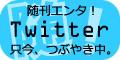 随刊エンタ!Twitter