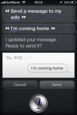 Siriを使ってみる その1