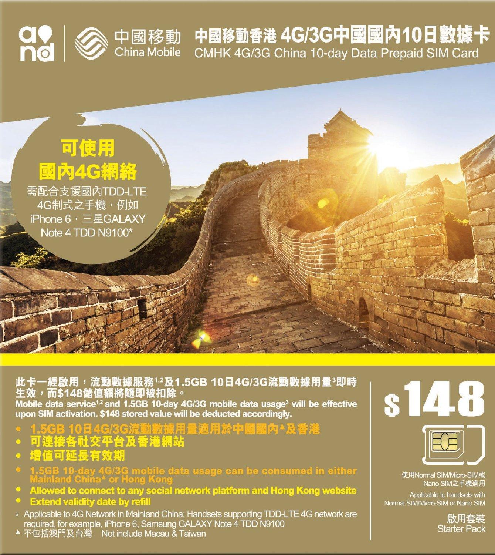 中国用のSIMを買う