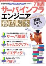 本日発売 サーバ/インフラエンジニア養成読本 基礎スキル編