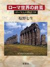 ローマ世界の終焉—ローマ人の物語XV— 塩野七生 著