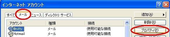 メール送信エラーの対処法 Outlook編