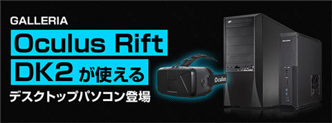 oculus_rift_dk2_805