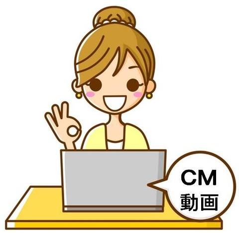 乙女・パソコンCM動画
