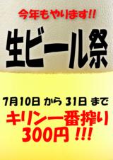 優寿司ビール祭2008