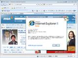 IE 8 のバージョン情報