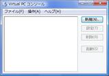 空っぽの Virtual PC 2007