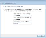 ユーザーのパスワードとヒントを設定