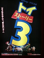 トイ ストーリー 3