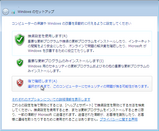 Windows Update の設定