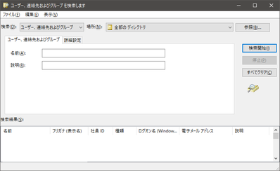 Active Directory 検索