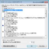 ファイル名を指定して実行を追加する