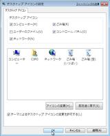 デスクトップに表示するアイコンを指定する