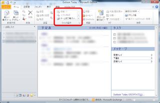 Outlook : クイック操作