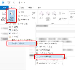 Outlook 2013 : メール テンプレートへの長い道のり