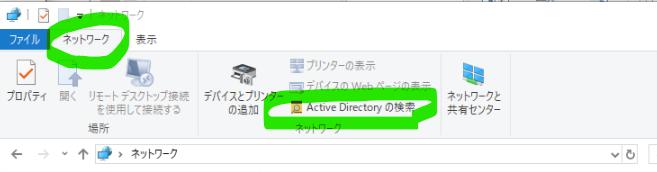 Active Directory 検索ダイアログ