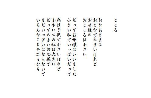 金子みすゞ名詩集