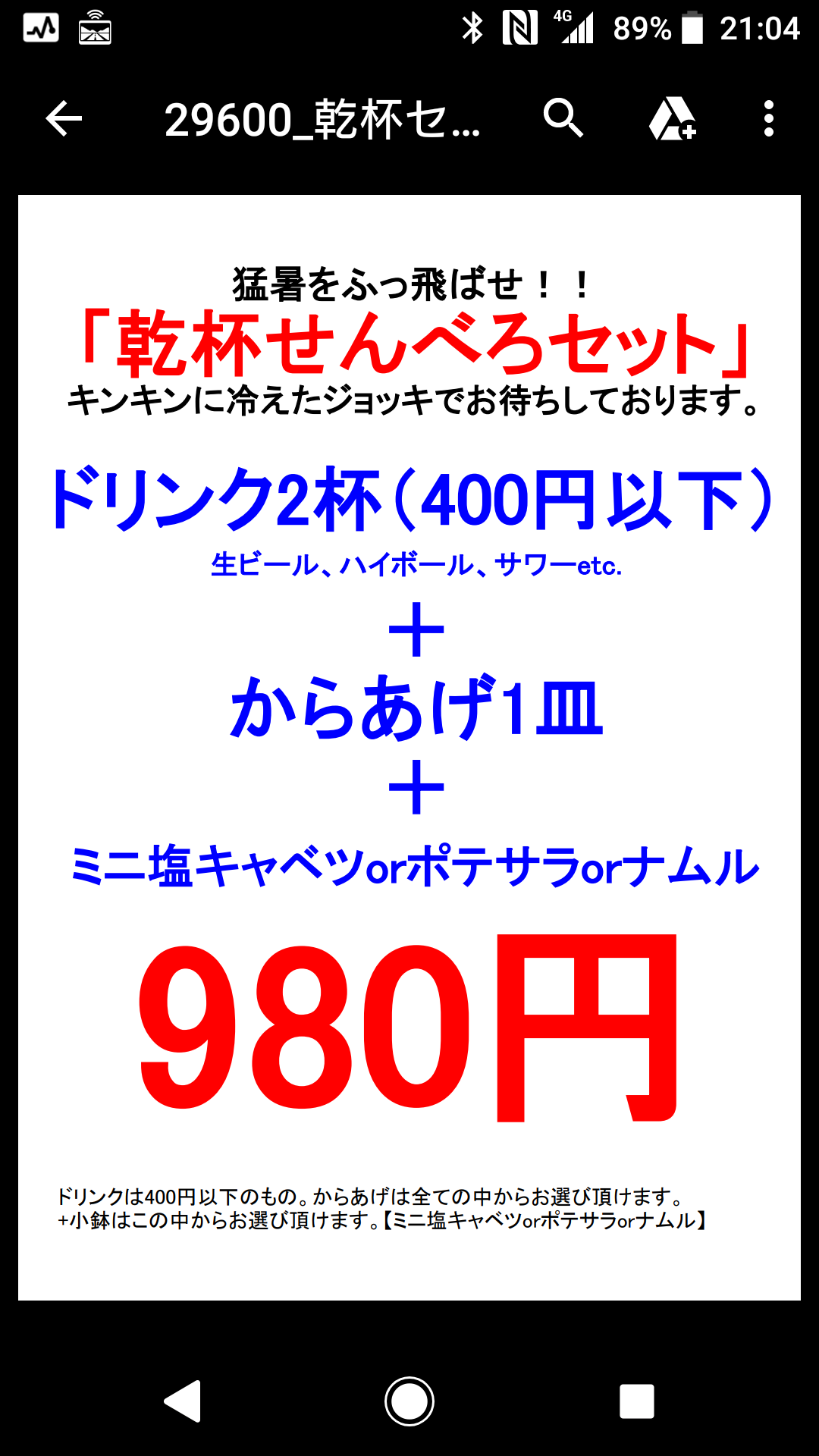 Screenshot_20180827-210451