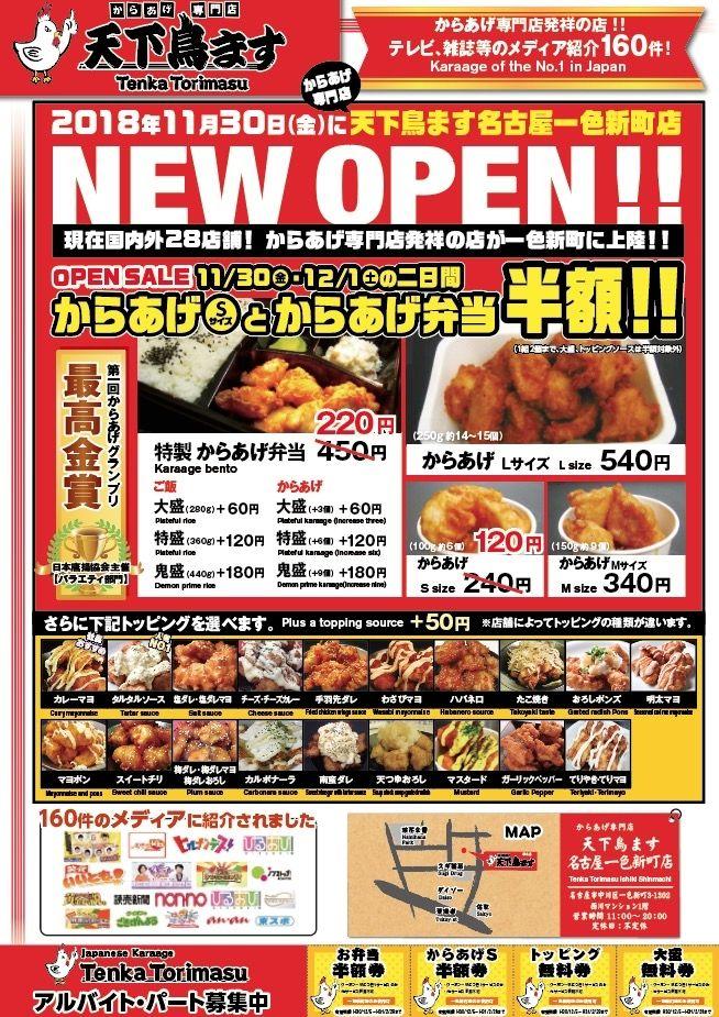 1105_名古屋一色新町_f(1)