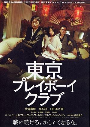 tokyoplayboyclub