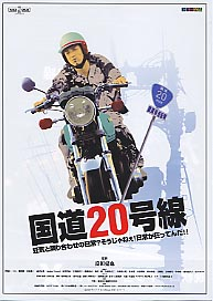 kokudou20