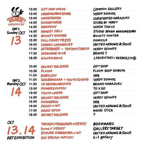 timetable-kakutei