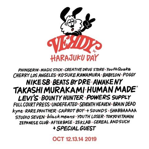 verdy-harajuku-day