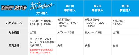 tamashii-nation-2019-schedule