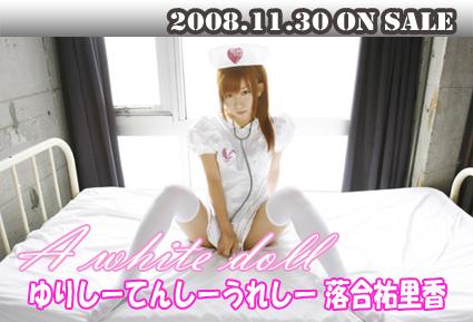 祐里香さん、あなたは天使だ
