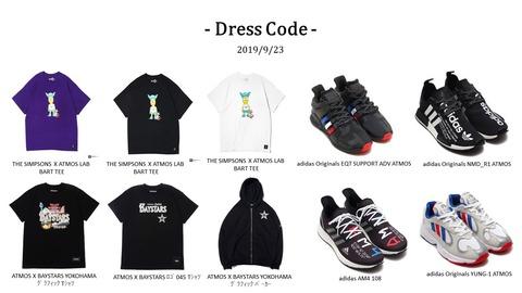 0921_ドレスコード-1