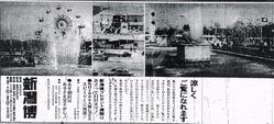 新潟博_000001