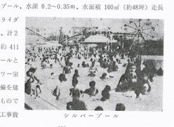 みなと遊園 大阪港振興株式会社30年史より