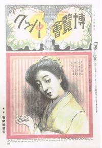 東京パック表紙_000012